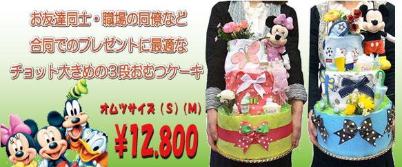 豪華3段ミッキー「おむつケーキ」¥12000