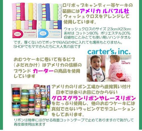 オムツケーキに使用の紙おむつは信頼のブランド・パンパース テープタイプを使用しています